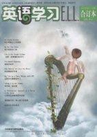 英语学习(2009年1-6期)(合订本)