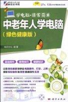 学电脑•非常简单:中老年人学电脑(绿色健康版)(附CD-ROM光盘1张)