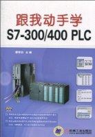 跟我動手學•S7-300/400 PLC(附DVD-ROM光盤1張)