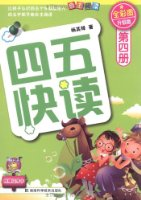 四五快读(全彩图•升级版)(第4册)(附识字卡)