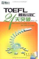 新东方•TOEFL核心词汇21天突破(附MP3光盘1张)