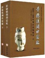 景德鎮湖田窯址:1988-1999年考古發掘報告(上下)