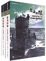 碧海群狼:二战德国U艇全史(上下册)
