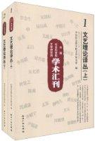 中国社学科学院文学研究所学术汇刊:文艺理论译丛(套装全2册)