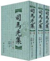 司马光集(繁体竖排版)(套装全3册)
