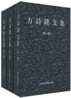 方詩銘文集(套裝共3卷)