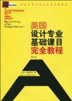 美国设计专业基础课目完全教程(第2版)(附光盘1张)