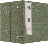 汉书(上下)(共13册)