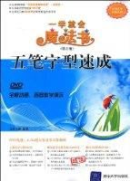 五笔字型速成(第2版)(配DVD光盘1张)