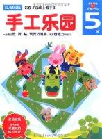 多湖辉新头脑开发丛书•手工乐园:头脑开发(5岁)