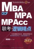 2012MBA MPA MPAcc聯考:邏輯精點(第3版)