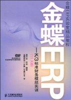 金蝶ERP:K/3标準财務模拟實訓(11.X版)(附光盤)