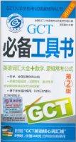 GCT必备工具书(第2版•2011版)