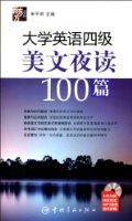 大學英語四級美文夜讀100篇(附盤)
