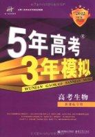 曲一线科学备考•5年高考3年模拟:高考生物(2012B版)(新课标专用)(附答案全解全析)