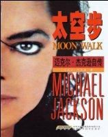 太空步:邁克爾•傑克遜自傳(全球獨家中文珍藏版)