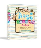 孩子的世界:0-3岁儿童心理百科(第11版) [精装全彩]