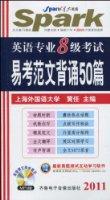 星火英语•2011英语专业8级考试易考范文背诵50篇(附MP3光盘1张)