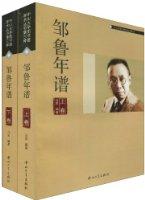 邹鲁年谱(套装共2册)