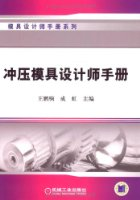 冲压模具设计师机构_王鹏驹_Txt电子书凸轮手册v机构图片