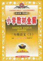 小學教材全解:3年級語文(上)(人教版)
