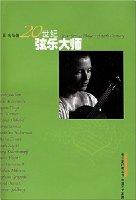 20世紀弦樂大師