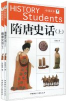 隋唐史話(上、下)(套裝全2冊)