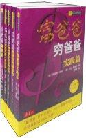 華夏萬卷•國學書院•宋詞三百首精選(楷書)