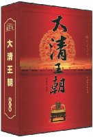 大清王朝(套裝共4冊)