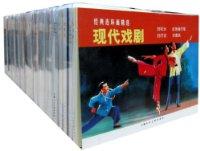 经典连环画精选(2)(套装11册)