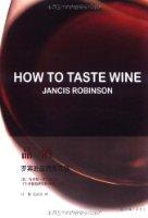 品酒:罗宾逊品酒练习册