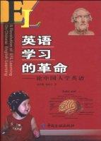 英语学习的革命:论中国人学英语