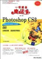 Photoshop CS3图像处理200例(全彩版)(第2版)(配DVD光盘1张)