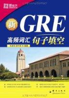 新东方•新GRE高频词汇:句子填空