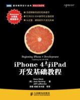 iPhone4與iPad開發基礎教程/移動開發系列/圖靈程序設計叢書