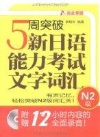 5周突破新日语能力考试文字词汇N2级级(附MP3光盘1张)