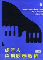 成年人應用鋼琴教程(上)