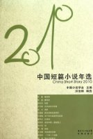 2010年中国短篇小说年选