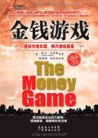 金錢遊戲:透析市場本源,揭開遊戲黑幕