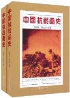 中國抗戰畫史(套裝上下冊)