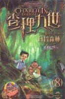 查理九世(8):白骨森林