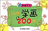 儿童学画200例