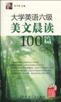 大學英語6級美文晨讀100篇(附贈MP3光盤1張)