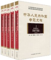 中華人民共和國專題史稿(修訂本共5卷)
