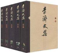 李濟文集(1-5卷)