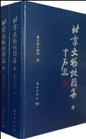北京文物地圖集(上下)