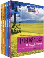 中國原生态景點大全1~5(套裝共5冊)