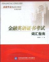金融专业英语系列教材•金融英语证书考试词汇指南