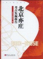 北京亦庄考古发掘报告(2003-2005年)