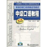 英語中級口譯資格證書考試•中級口語教程(第3版)(附光盤)